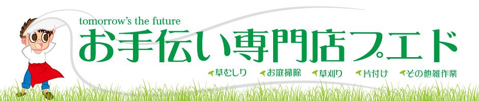 【群馬県 埼玉県】お手伝い専門店 プエド